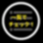 スケジュールページボタン:一覧でチェックドロップシャドウ.png