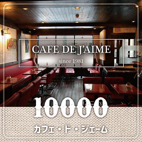 投げ銭:カフェ・ド・ジェーム様へ ¥10000-