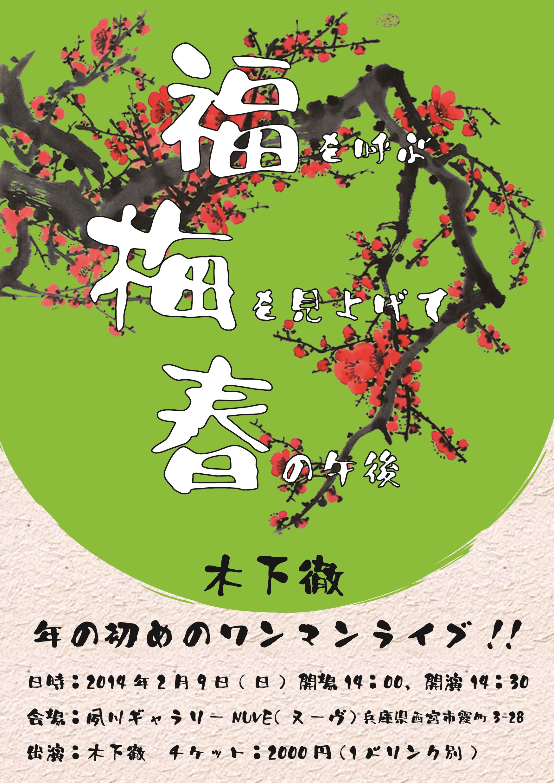 2014.02.09 木下徹:ワンマンライブ『福を呼ぶ梅を見上げて春の午後』@夙川ギャラリーNUVE(兵庫)フライヤー