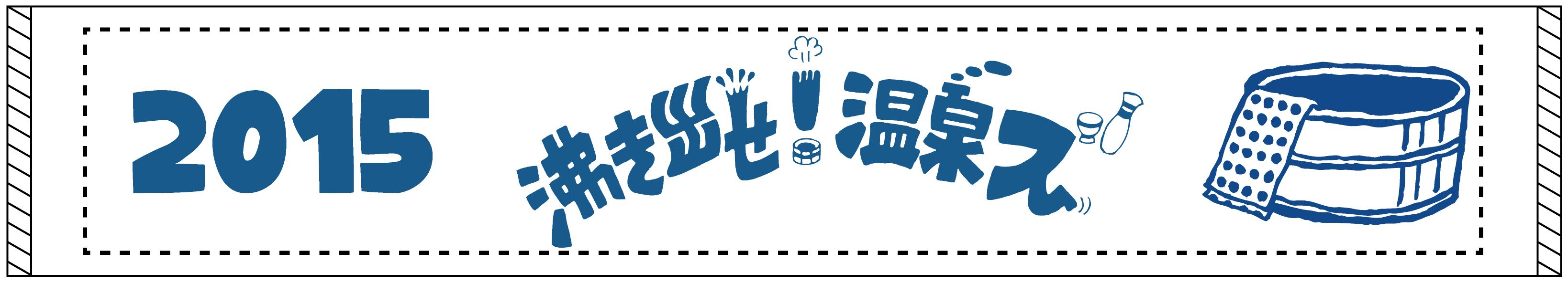 2015.02.11 タオルデザイン初回案ネイビークリッピング