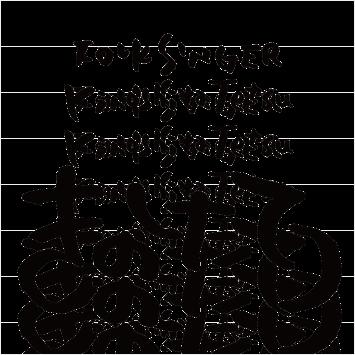 木下徹:焼印2015.0908