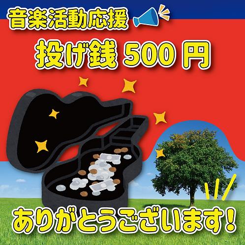 投げ銭500円