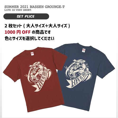 LIFE IS VERY SHORT Tシャツ :セット(大人+大人)(送料込み)