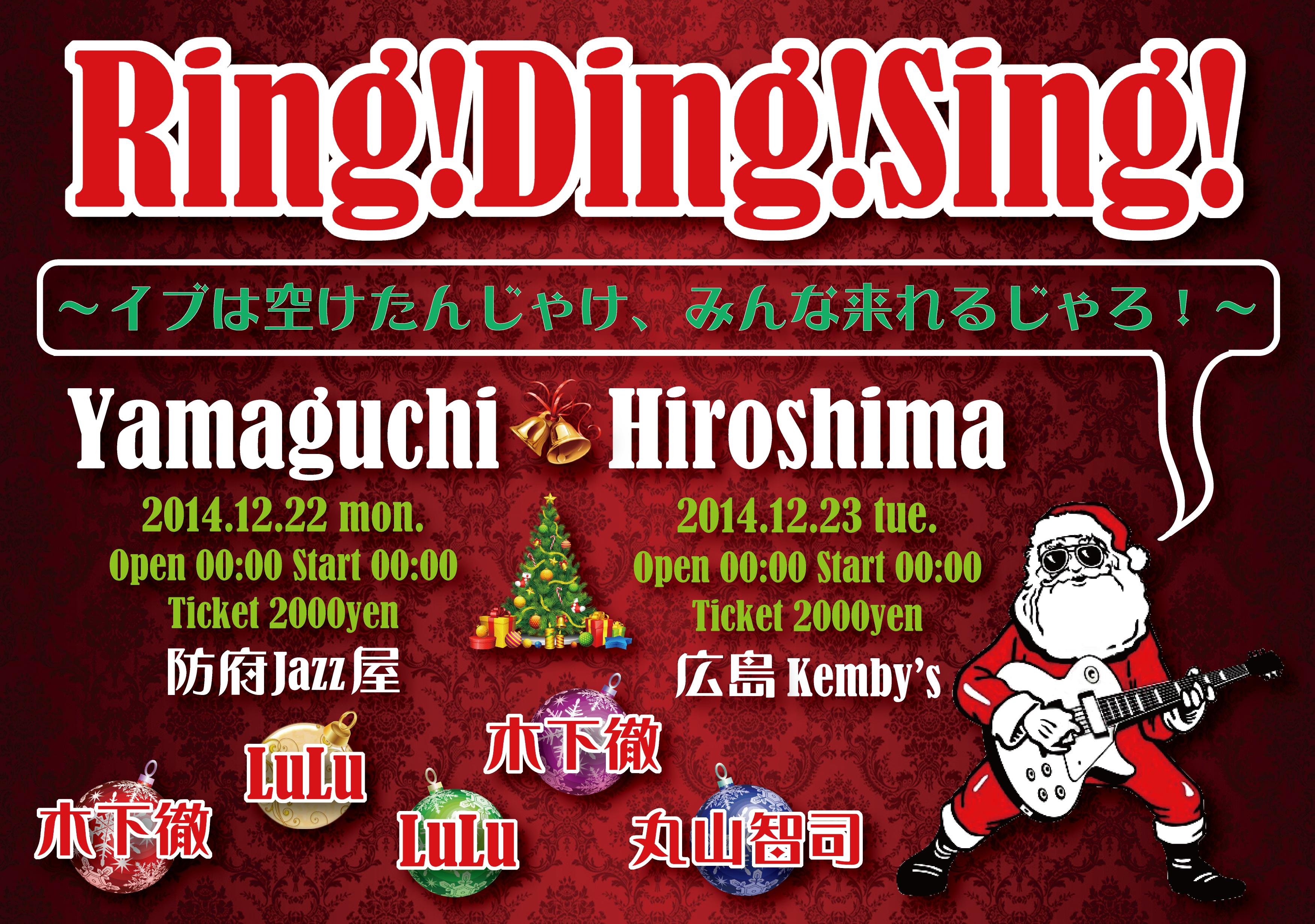Ring!Ding!Sing!A4