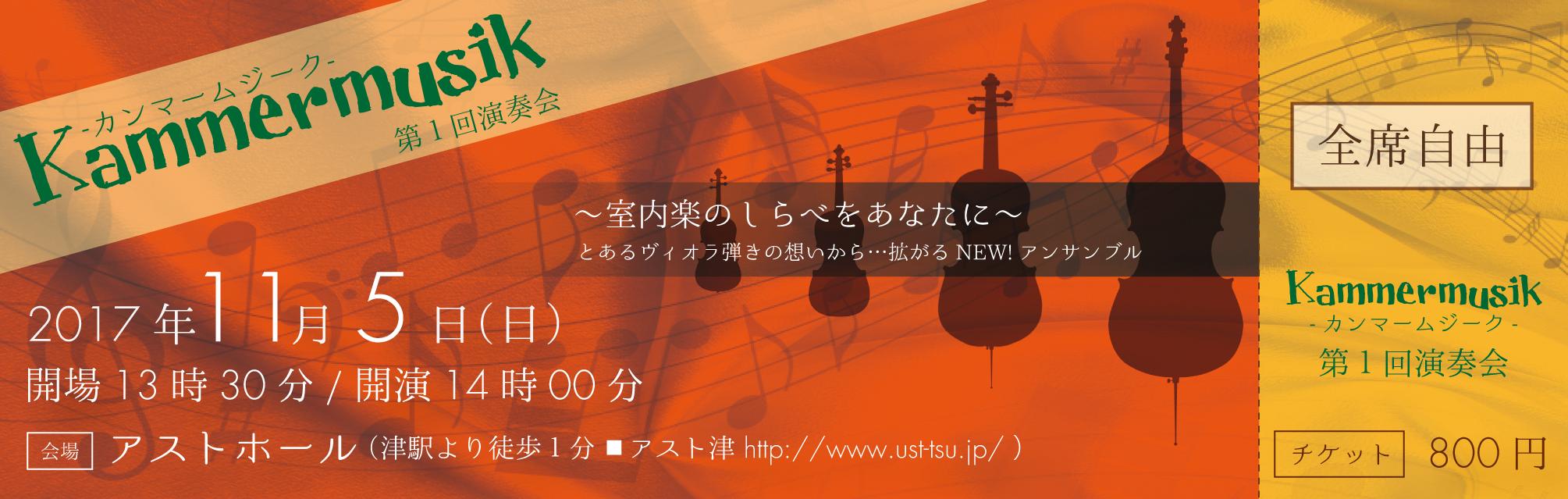 Kammermusik-Concert VOL.1 Ticket3
