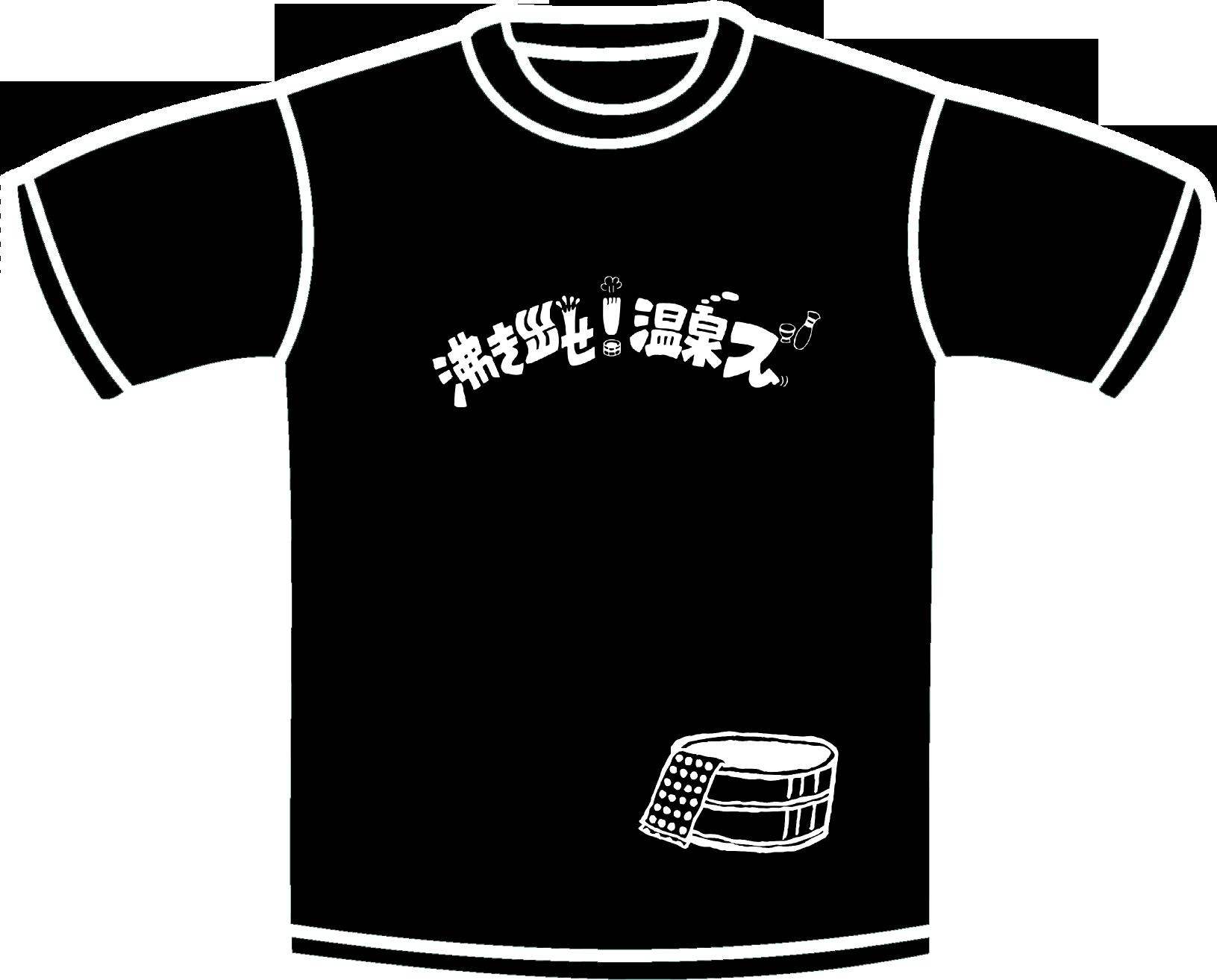 沸き出せ!温泉ズ:バンドTシャツ第二弾:デザイン表:ブラック