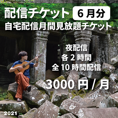 配信チケット:サブスク2021年6月.png