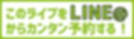 LINE_で予約ボタン.png