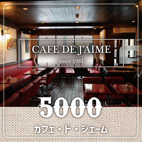 投げ銭:カフェ・ド・ジェーム様へ ¥5000-