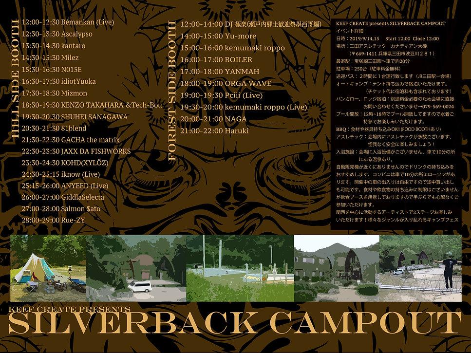 SILVERBACK FESTIVAL タイムテーブル_edited.jpg
