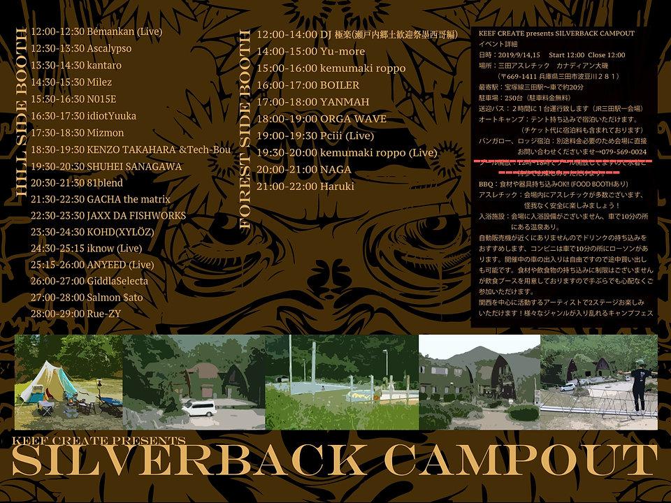 SILVERBACK FESTIVAL タイムテーブル_edited_edite