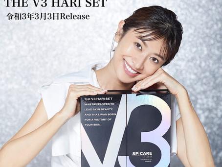 V3 HARI SET~サロンレベルのホームケア~