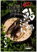 鮎の土鍋ごはん