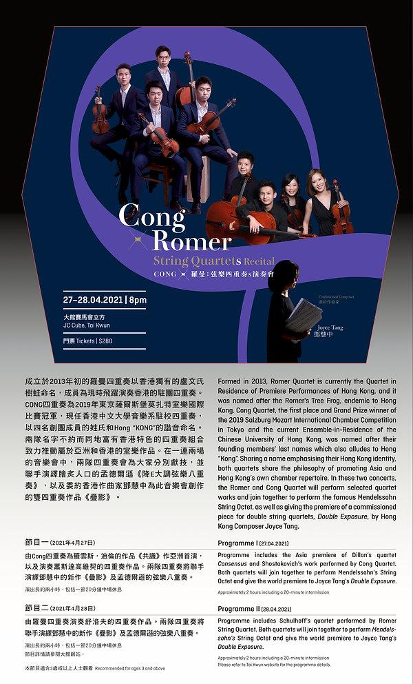 Spotlight leaflet_Cong&Romer.jpg
