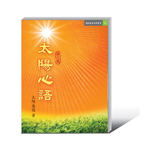 太陽心語三