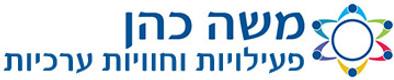 לוגו-משה-כהן.jpg