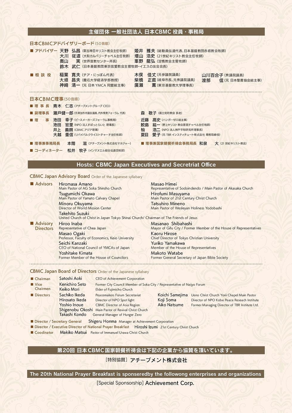 国家朝餐祈祷会2020_当日パンフ-DL用9.jpg