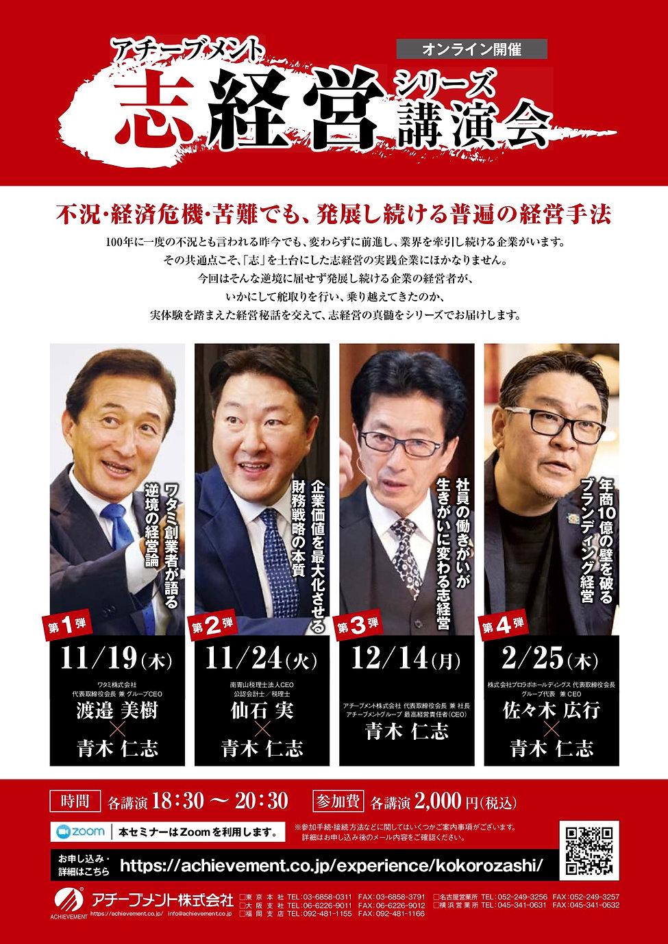 国家朝餐祈祷会2020_当日パンフ-DL用7.jpg