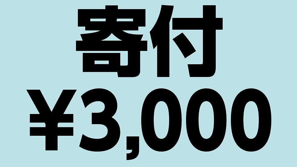 寄付¥3,000