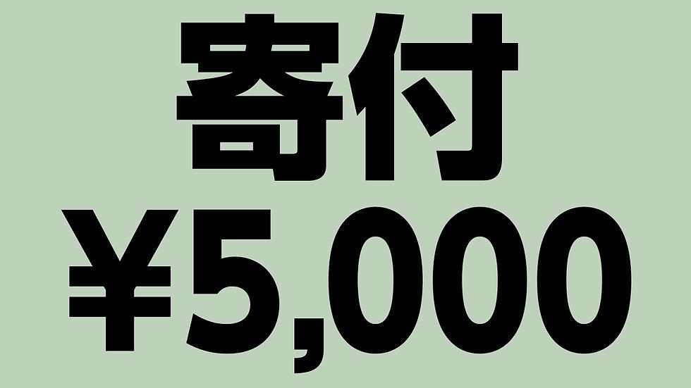 寄付¥5,000