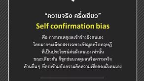 ความจริงครึ่งเดียว (Confirmation bias)