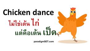 ที่มา Chicken dance คือ เต้นเป็ด ไม่ใช่เต้นไก่