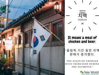 Korean Sworn Translations / Korece Yeminli Tercüme Hizmetleri- Kore -  Yeminli Tercüme Bürosu