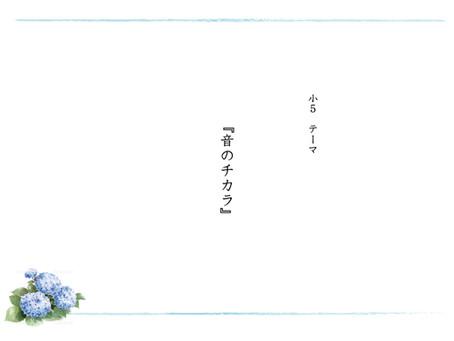 『音のチカラ』