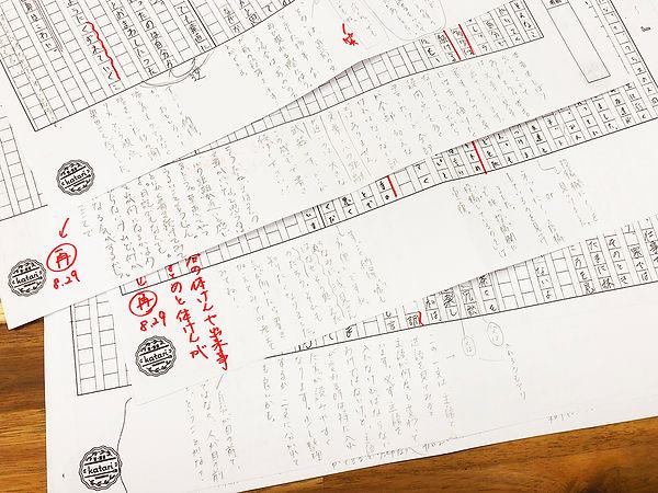 tokubetsu_sakubun_01.jpg