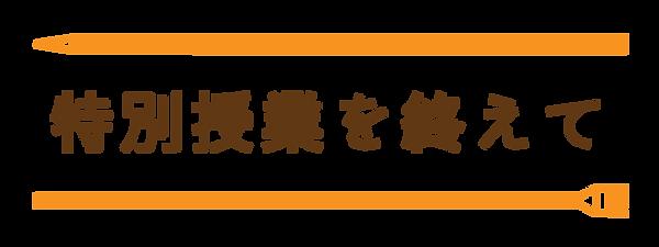 tokubetu_title_アートボード 1.png