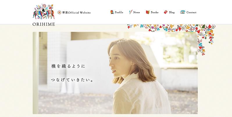 hanae_homepage.jpg