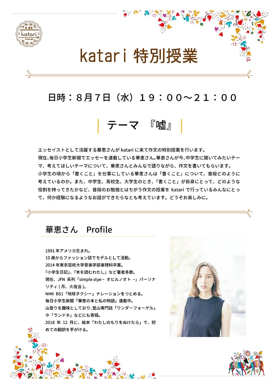 tokubetsu_01.png