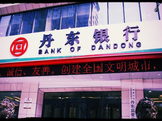 Chinese Bank blocked from U.S. Financial System over North Korea ties