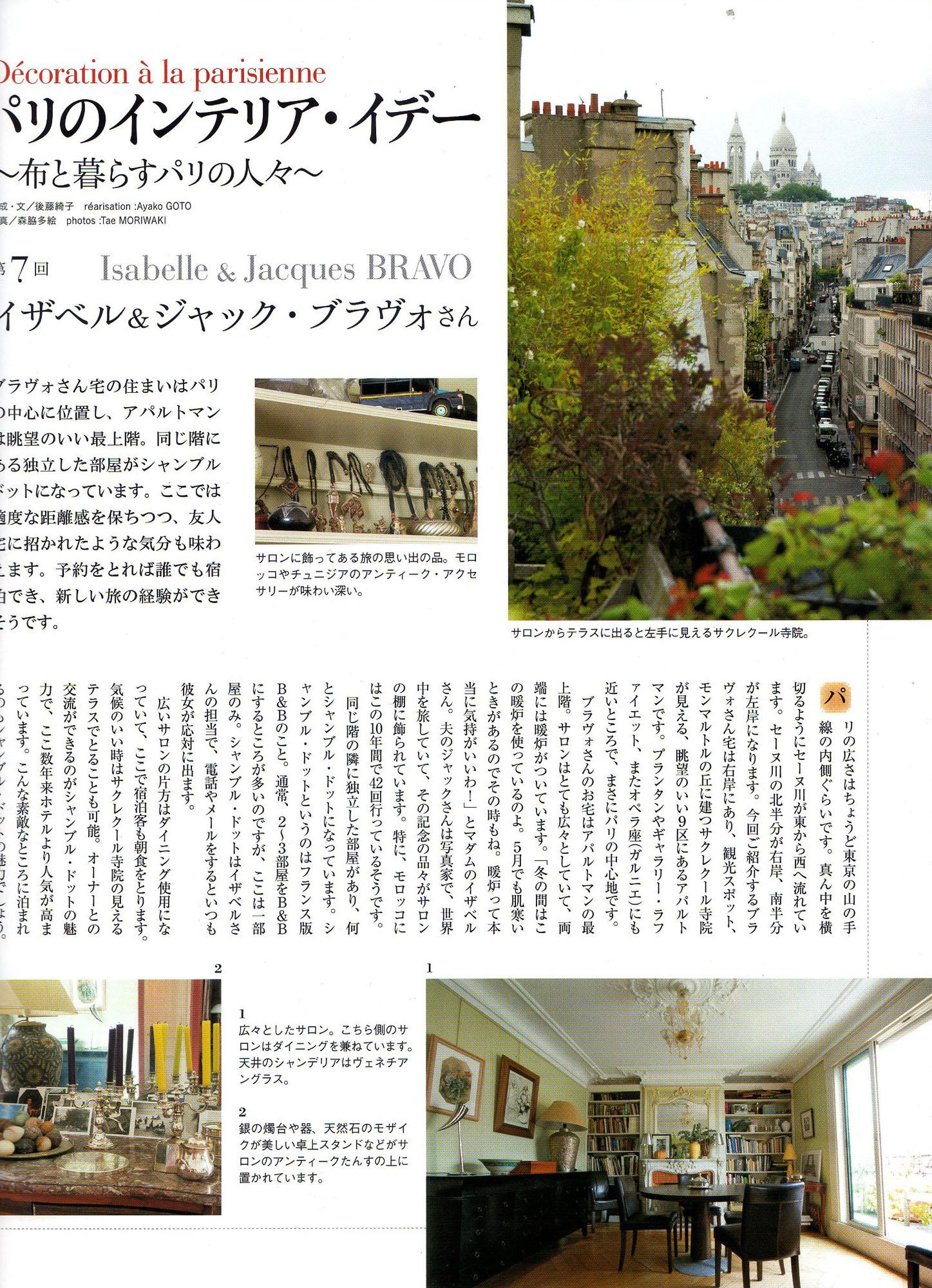 Presse japonaise
