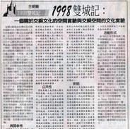 1998.04.07  中國時報  文化藝術