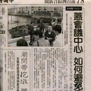 1998.06.08  中國時報  文南台灣綜合新聞