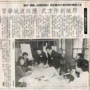 1998.07.04  中國時報  台南市新聞
