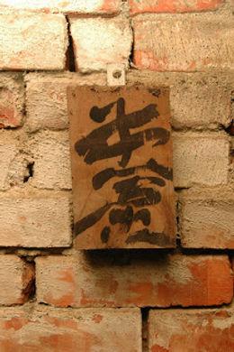 米窟藝術團體,黃宏德提字。(王永成).jpg