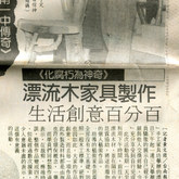86.10.11  自由時報  雲嘉南都會版