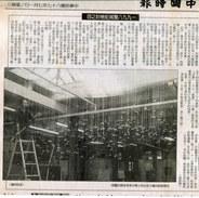 1998.07.01  中國時報  台南市新聞