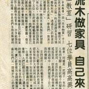 86.10.06  自由時報  台南線市新聞版