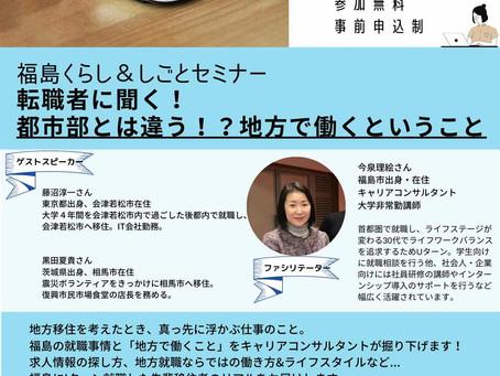 2020/11/25(水) 福島くらし&しごとセミナー第3弾 オンライン開催!