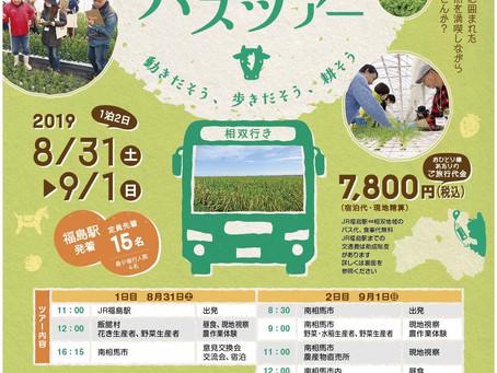 【終了しました】2019/8/31(土)〜9/1 (日)相双地域農業体験バスツアー