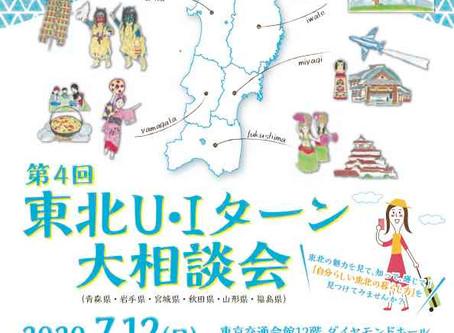 【開催中止】2020/7/12(日) 第4回 東北U・Iターン大相談会