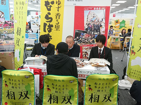 【終了しました】2019/7/6(土)マイナビ就農FEST