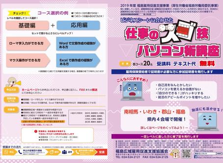 【終了しました】7/1(月)〜5(金) 仕事のスゴ技パソコン術講座