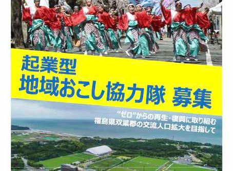 起業を目指して富岡町で活動する地域おこし協力隊を募集します!