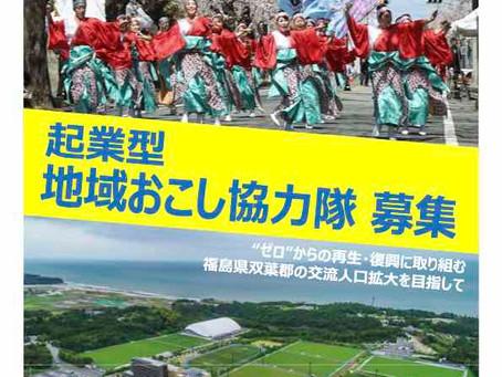 【終了しました】起業を目指して富岡町で活動する地域おこし協力隊を募集します!