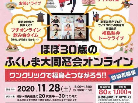 2020/11/28(土) ほぼ30歳のふくしま大同窓会オンライン開催