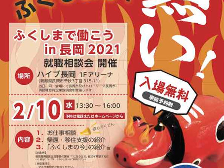 2021/2/10(水) ふくしまで働こうin長岡2021 開催
